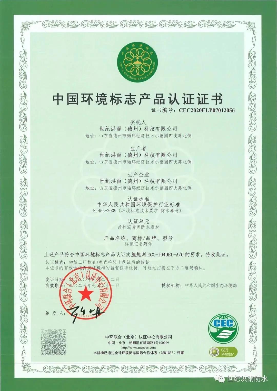 """世纪洪雨集团通过国家最高环保产品认证""""十环认证""""!"""